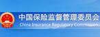 中国保险监督管理委员会